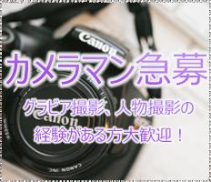 カメラマン急募