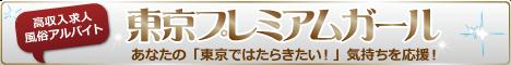 風俗求人なら東京プレミアムガール